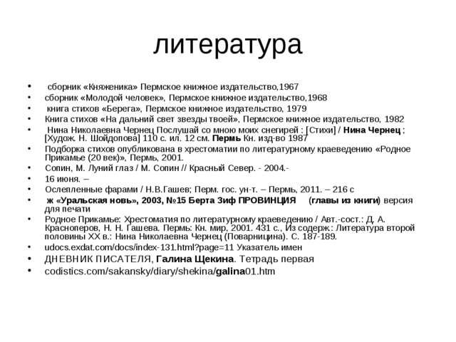 литература сборник «Княженика» Пермское книжное издательство,1967 сборник «Мо...