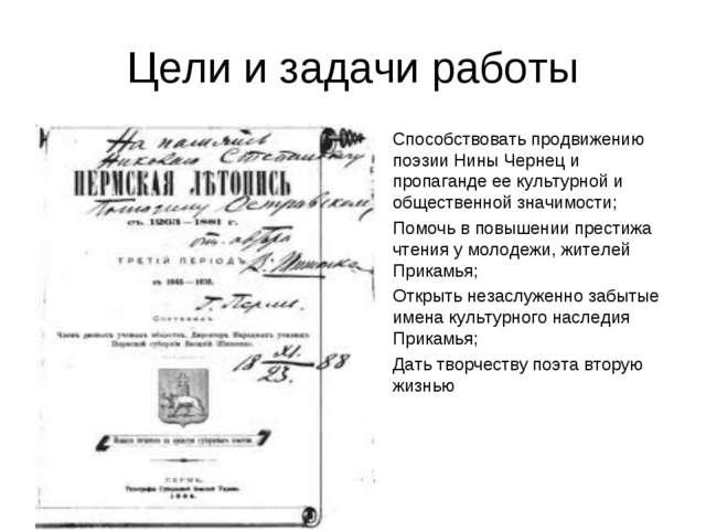 Цели и задачи работы Способствовать продвижению поэзии Нины Чернец и пропаган...