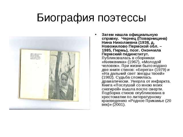 Биография поэтессы Затем нашла официальную справку. Чернец (Поварницина) Нина...