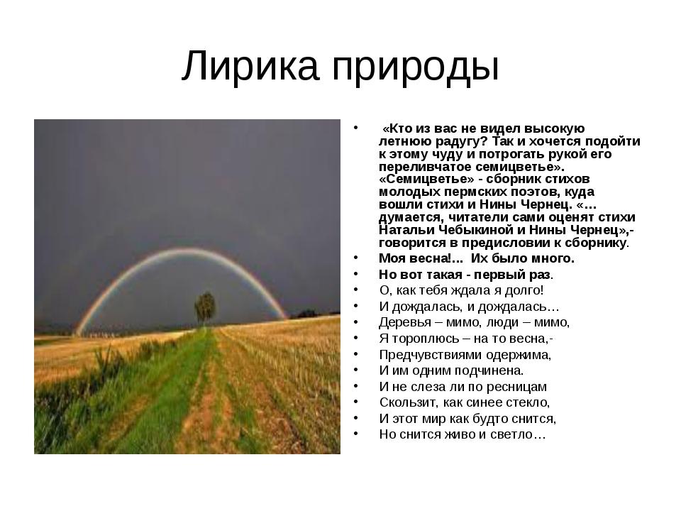 Лирика природы «Кто из вас не видел высокую летнюю радугу? Так и хочется подо...