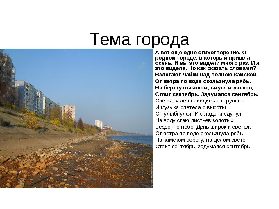 Тема города А вот еще одно стихотворение. О родном городе, в который пришла о...