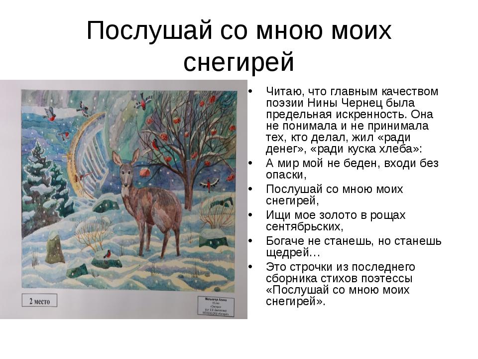 Послушай со мною моих снегирей Читаю, что главным качеством поэзии Нины Черне...