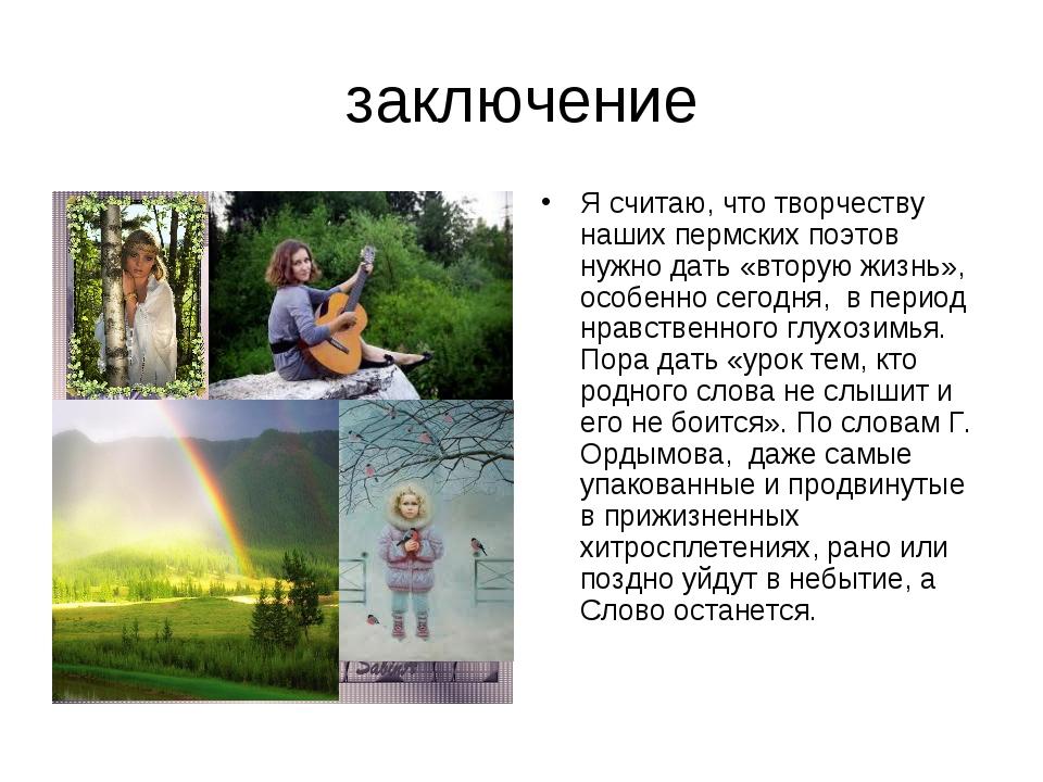 заключение Я считаю, что творчеству наших пермских поэтов нужно дать «вторую...