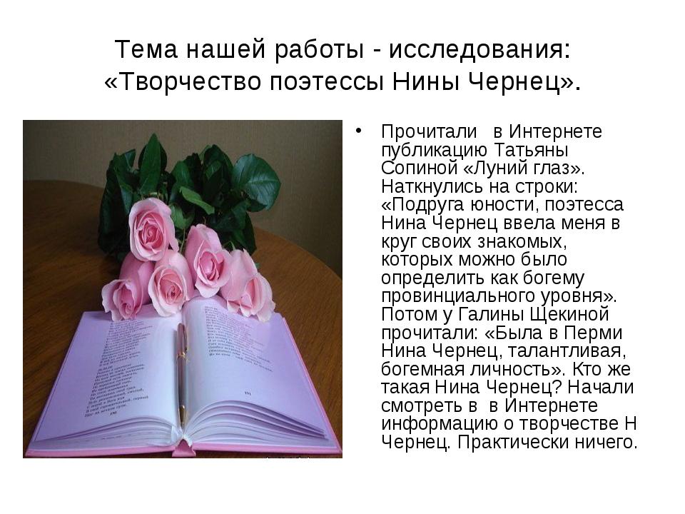 Тема нашей работы - исследования: «Творчество поэтессы Нины Чернец». Прочитал...