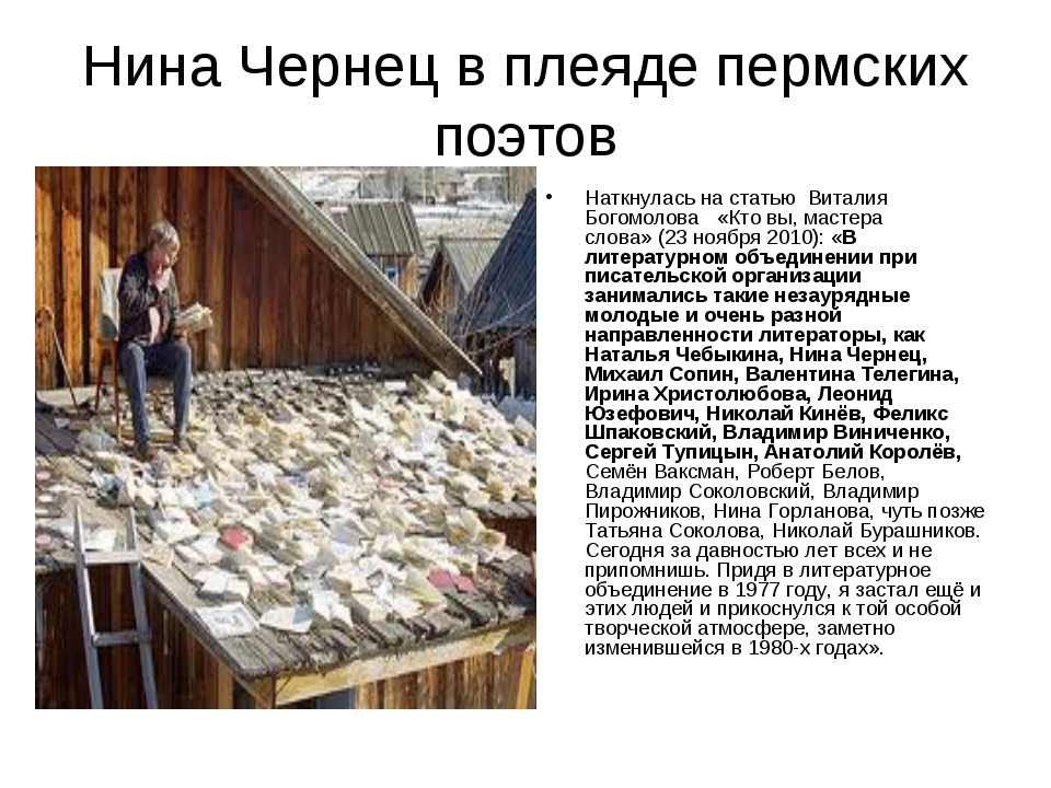 Нина Чернец в плеяде пермских поэтов Наткнулась на статью Виталия Богомолова...
