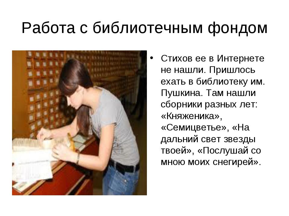 Работа с библиотечным фондом Стихов ее в Интернете не нашли. Пришлось ехать в...