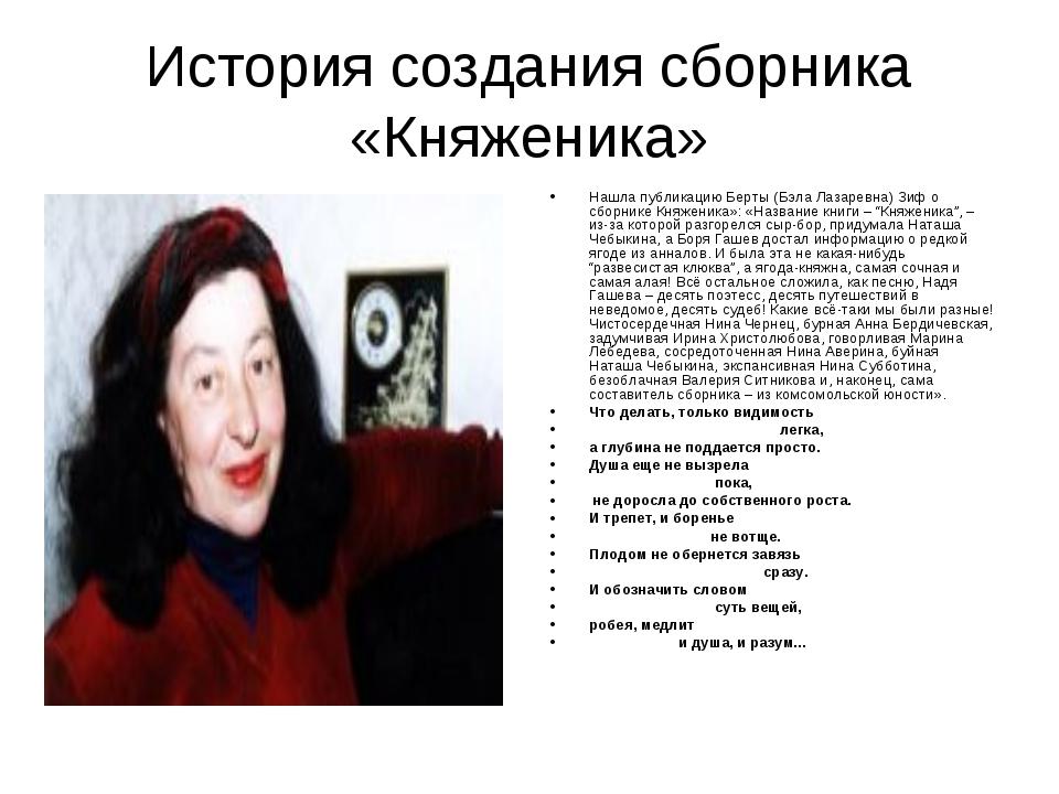История создания сборника «Княженика» Нашла публикацию Берты (Бэла Лазаревна)...