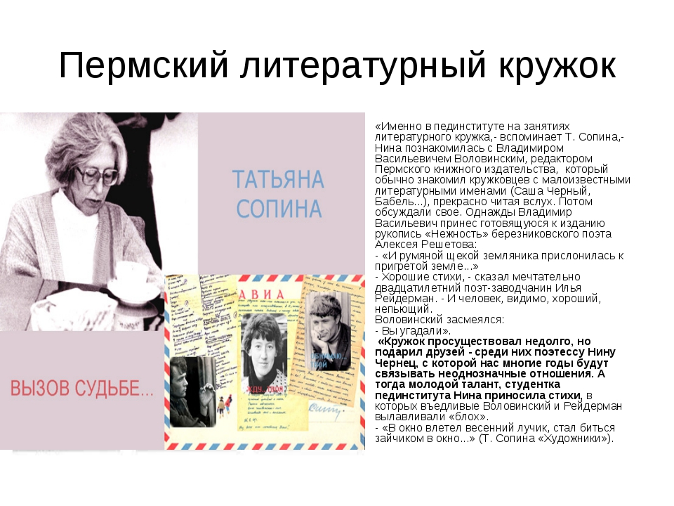 Пермский литературный кружок «Именно в пединституте на занятиях литературного...