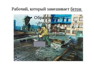Рабочий, который замешивает бетон