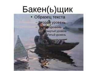 Бакен(ь)щик