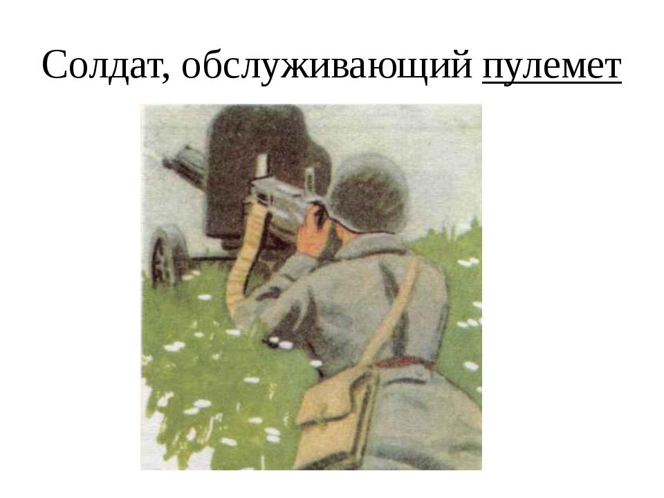 Солдат, обслуживающий пулемет