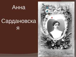 Анна Сардановская