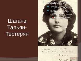 Шаганэ Тальян-Тертерян