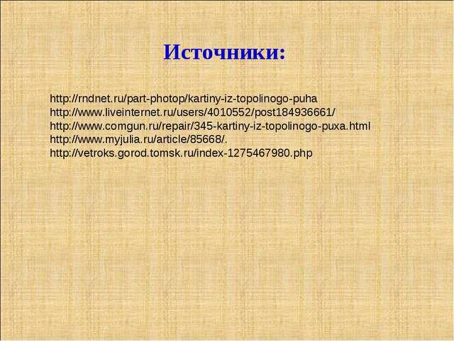 Источники: http://rndnet.ru/part-photop/kartiny-iz-topolinogo-puha http://ww...