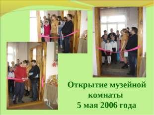 Открытие музейной комнаты 5 мая 2006 года