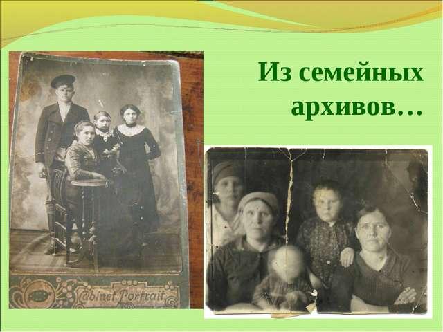 Из семейных архивов…