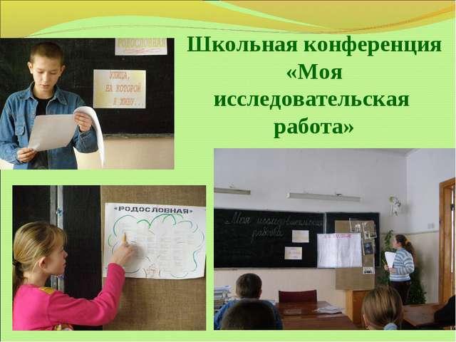 Школьная конференция «Моя исследовательская работа»