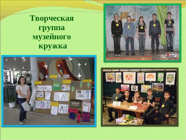 Творческая группа музейного кружка