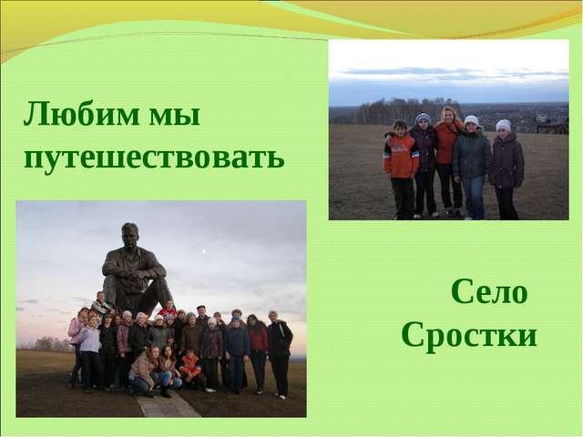 Любим мы путешествовать… Село Сростки