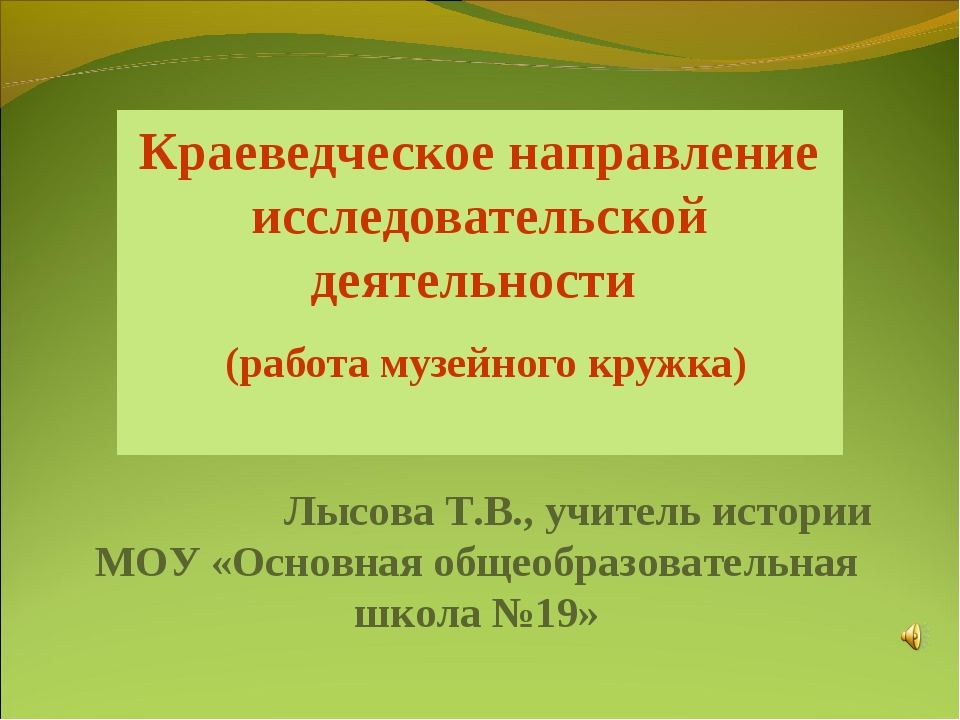 Краеведческое направление исследовательской деятельности (работа музейного кр...