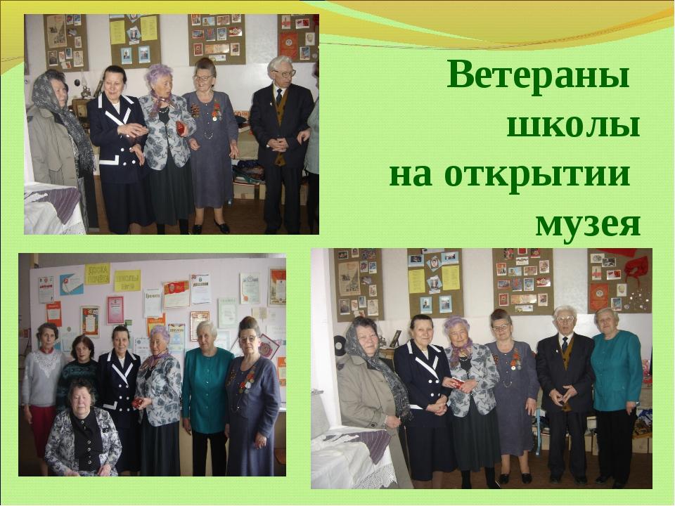 Ветераны школы на открытии музея