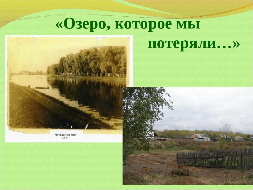 «Озеро, которое мы потеряли…»