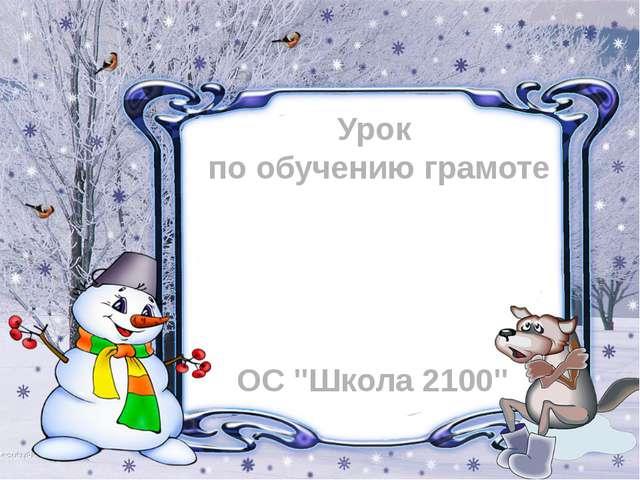 """Урок по обучению грамоте ОС """"Школа 2100"""""""