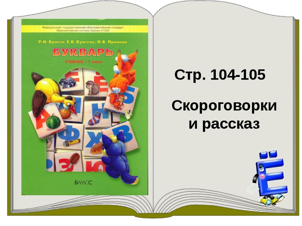 Стр. 104-105 Скороговорки и рассказ