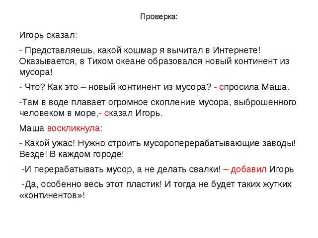 Проверка: Игорь сказал: - Представляешь, какой кошмар я вычитал в Интернете!...