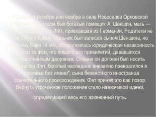 Родился в октябре или ноябре в селе Новоселки Орловской губернии. Его отцом б