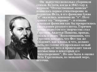 Он выпустил несколько сборников стихов. Кстати, когда в 1842 году в журнале