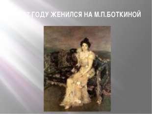 В 1857 ГОДУ ЖЕНИЛСЯ НА М.П.БОТКИНОЙ