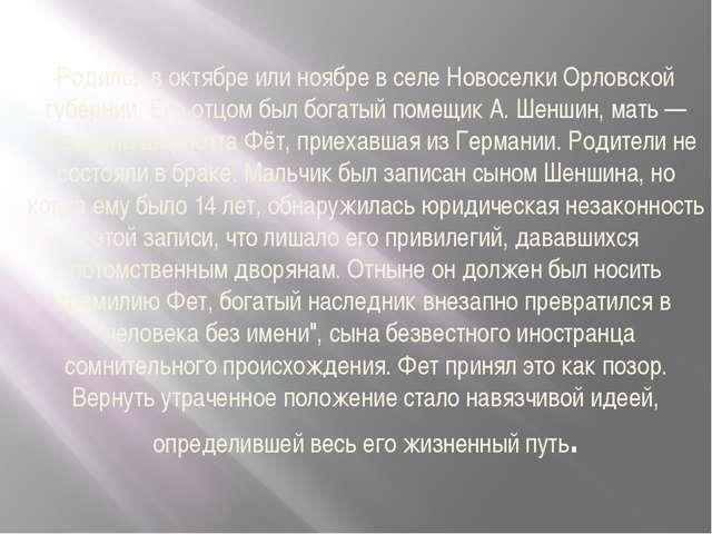 Родился в октябре или ноябре в селе Новоселки Орловской губернии. Его отцом б...