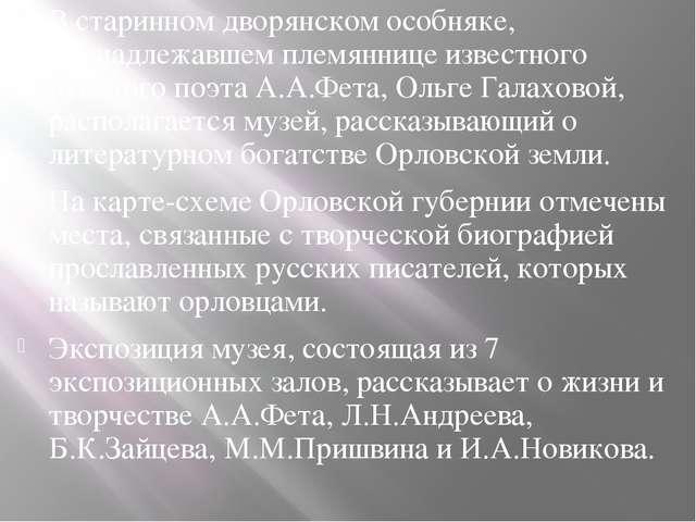 В старинном дворянском особняке, принадлежавшем племяннице известного русског...