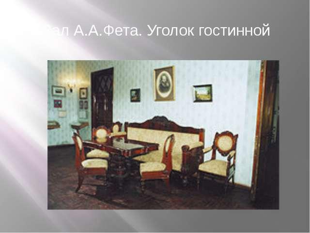 Зал А.А.Фета. Уголок гостинной