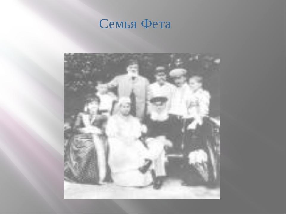 Семья Фета