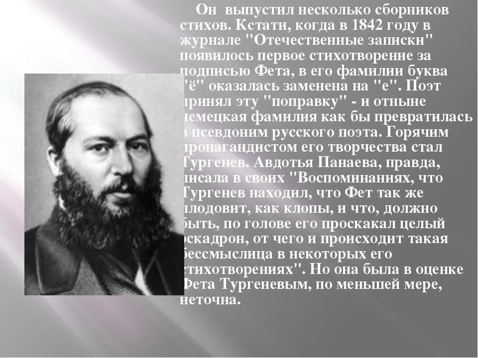 Он выпустил несколько сборников стихов. Кстати, когда в 1842 году в журнале...