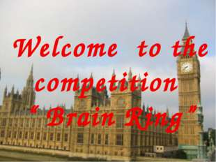 "Welcome to the competition "" Brain Ring"""