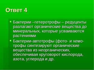 Ответ 4 Бактерии –гетеротрофы – редуценты разлагают органические вещества до