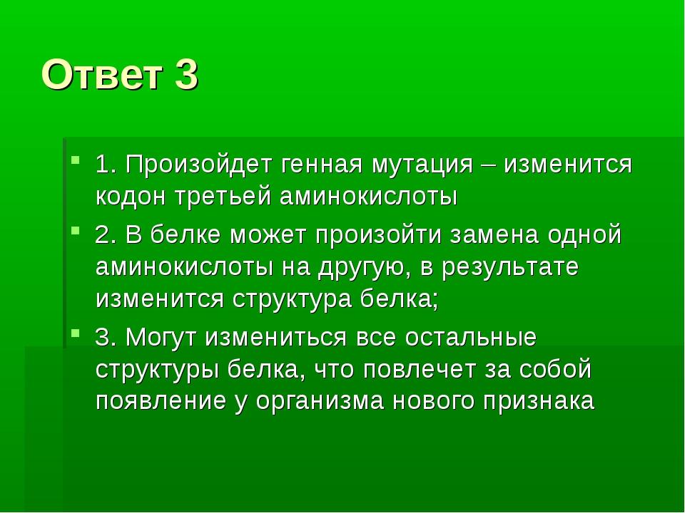 Ответ 3 1. Произойдет генная мутация – изменится кодон третьей аминокислоты 2...