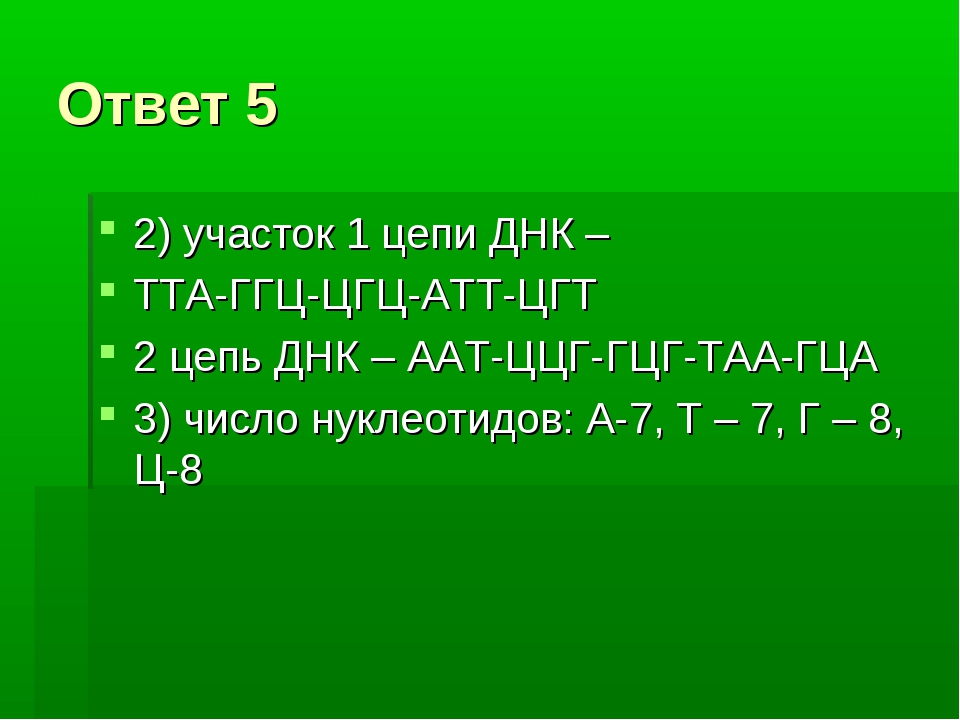 Ответ 5 2) участок 1 цепи ДНК – ТТА-ГГЦ-ЦГЦ-АТТ-ЦГТ 2 цепь ДНК – ААТ-ЦЦГ-ГЦГ-...