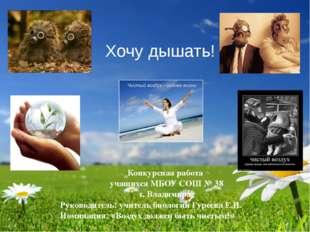 Конкурсная работа учащихся МБОУ СОШ № 38 г. Владимира Руководитель: учитель б