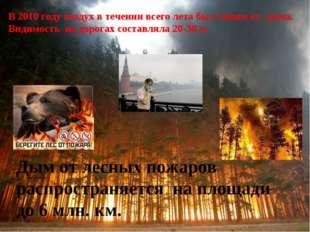 Дым от лесных пожаров распространяется на площади до 6 млн. км. В 2010 году в