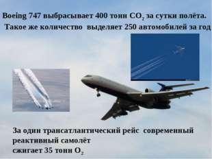 Bоеing 747 выбрасывает 400 тонн СО2 за сутки полёта. Такое же количество выде