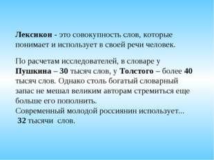 Лексикон - это совокупность слов, которые понимает и использует в своей речи