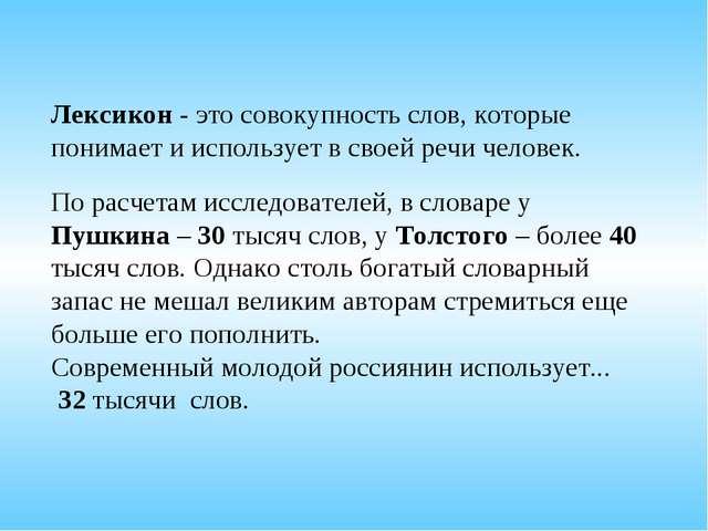 Лексикон - это совокупность слов, которые понимает и использует в своей речи...