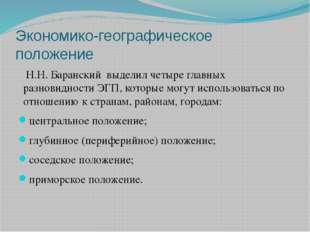 Экономико-географическое положение Н.Н. Баранский выделил четыре главных разн