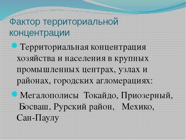 Фактор территориальной концентрации Территориальная концентрация хозяйства и...