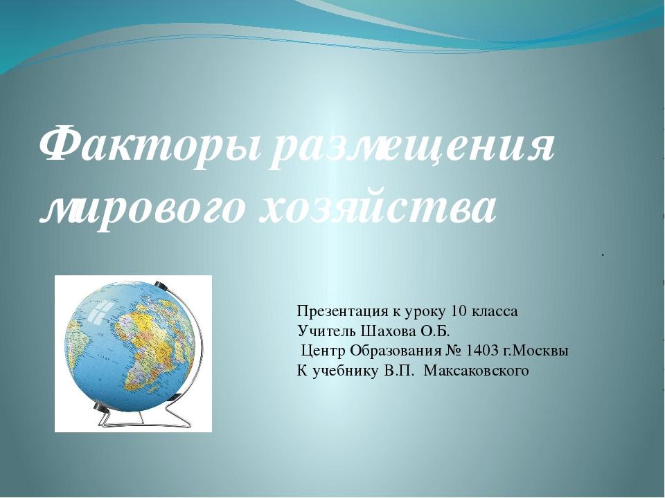 Факторы размещения мирового хозяйства . Презентация к уроку 10 класса Учитель...