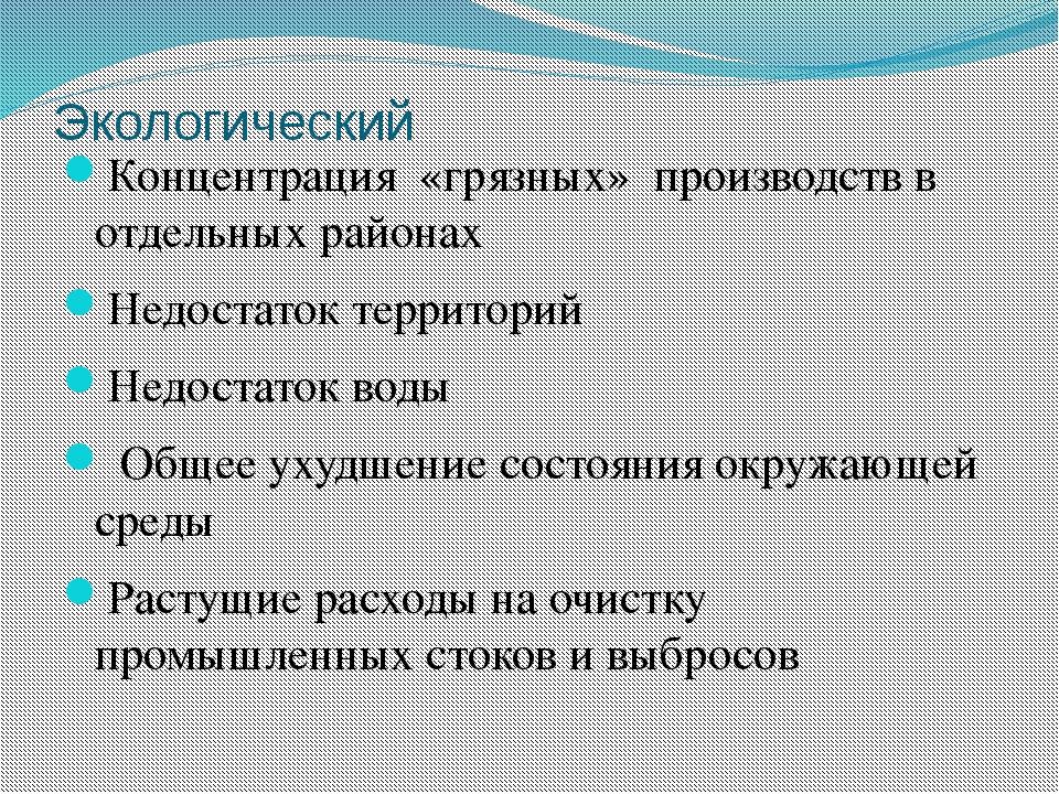 Экологический Концентрация «грязных» производств в отдельных районах Недостат...